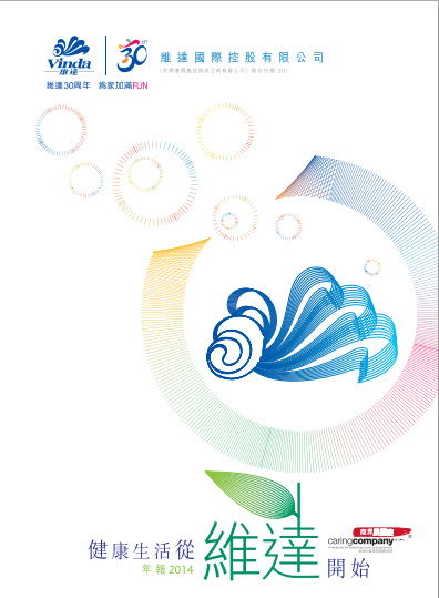 financial reports丨annual report 2014